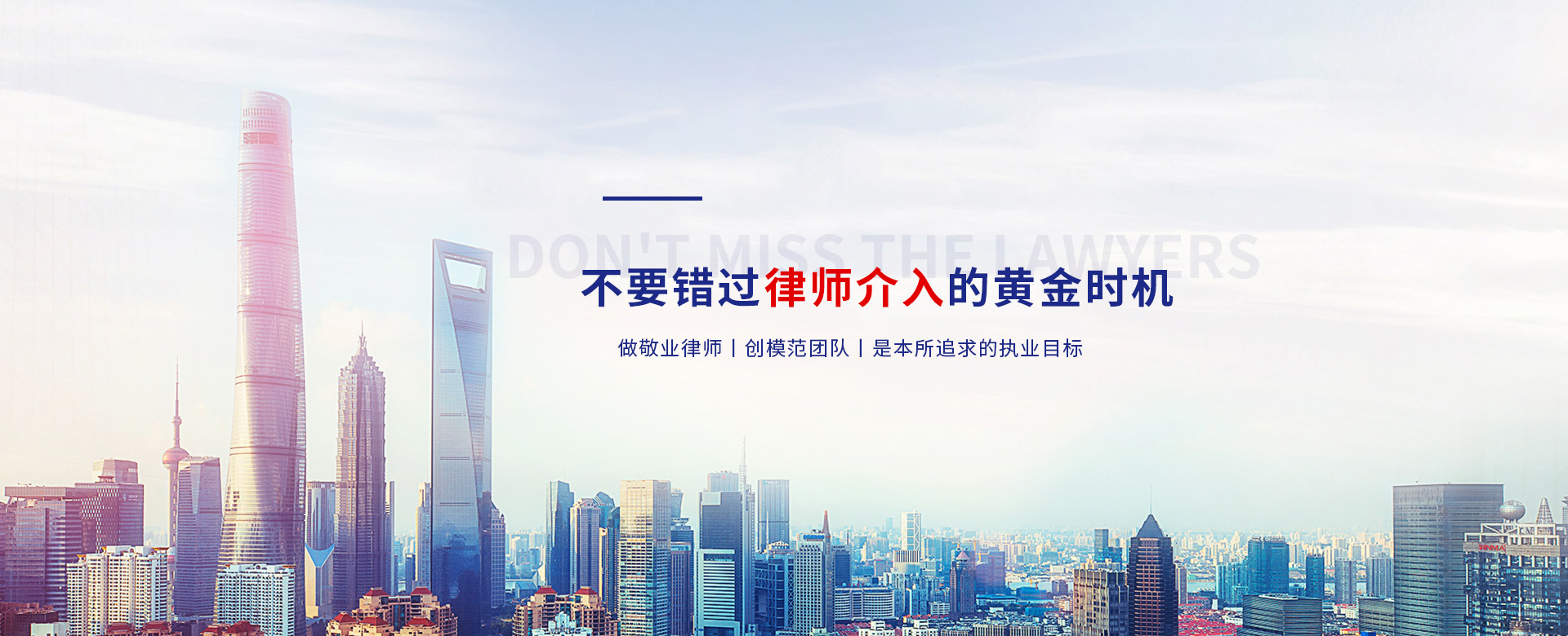 大庆律师事务所